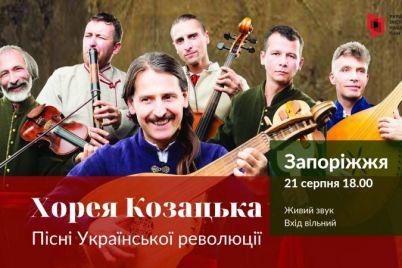 v-zaporozhe-prozvuchat-pesni-ukrainskoj-revolyuczii.jpg