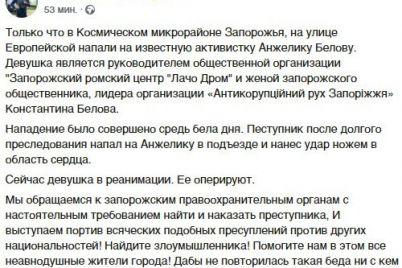 v-zaporozhe-ranili-rukovoditelniczu-romskogo-czentra-policziya-razyskivaet-napadavshego.jpg