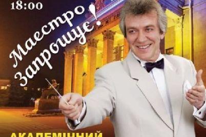 v-zaporozhe-razobrali-vse-bilety-na-konczert-izvestnogo-dirizhera.jpg