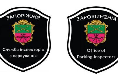 v-zaporozhe-razrabotali-shevrony-i-komplekty-formy-parkovshhikov-dlya-raznyh-sezonov.jpg