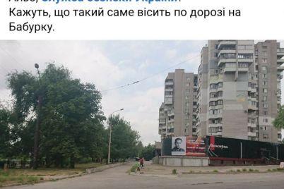 v-zaporozhe-razvesili-bord-s-palachem-stalina-sudoplatovym-foto.jpg