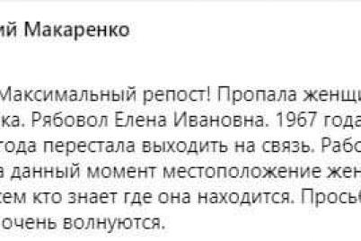 v-zaporozhe-razyskivayut-bez-vesti-propavshuyu-zhitelniczu-sosednej-oblasti-foto.jpg