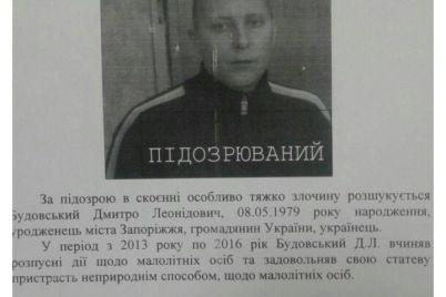 v-zaporozhe-razyskivayut-muzhchinu-kotoryj-razvrashhal-detej-orientirovka.jpg