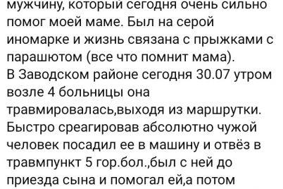 v-zaporozhe-rodstvenniki-ishhut-muzhchinu-kotoryj-pomog-ih-travmirovannoj-mame.jpg