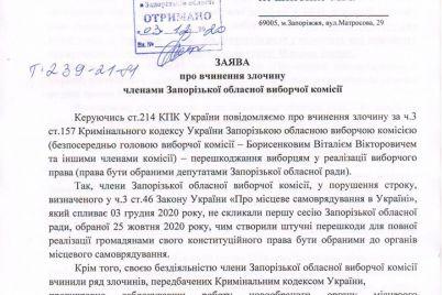 v-zaporozhe-rukovodstvo-oblizbirkoma-obvinili-v-prestuplenii.jpg