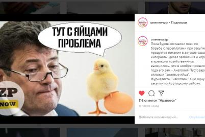 v-zaporozhe-s-korrupcziej-boryutsya-memasikami.png