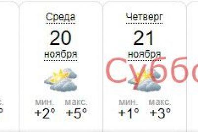 v-zaporozhe-skoro-nachnutsya-zamorozki-foto.jpg