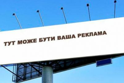 v-zaporozhe-snyali-bordy-klony-s-kandidatami-ot-slugi-naroda.jpg