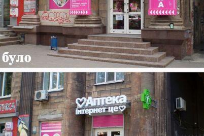 v-zaporozhe-so-zdanij-na-prospekte-ubrali-yarkie-vyveski-foto.jpg