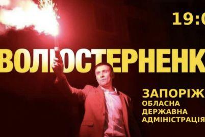 v-zaporozhe-sostoitsya-akcziya-v-podderzhku-osuzhdennogo-aktivista-sternenko.jpg