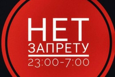 v-zaporozhe-sostoitsya-nochnaya-mirnaya-akcziya.jpg