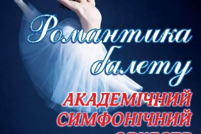 v-zaporozhe-sostoitsya-pervyj-v-etom-godu-konczert-populyarnogo-orkestra.jpg