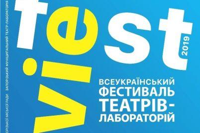 v-zaporozhe-sostoitsya-vseukrainskij-teatralnyj-festival.jpg