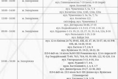 v-zaporozhe-sotni-potrebitelej-ostanutsya-bez-sveta-v-sredu-adresa.jpg