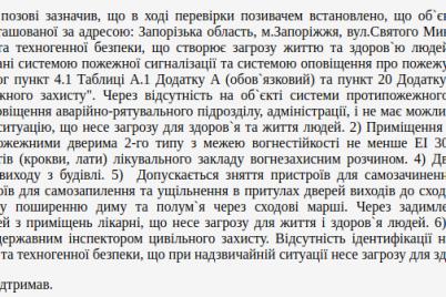 v-zaporozhe-spasateli-cherez-sud-trebuyut-zakrytiya-roddoma.png