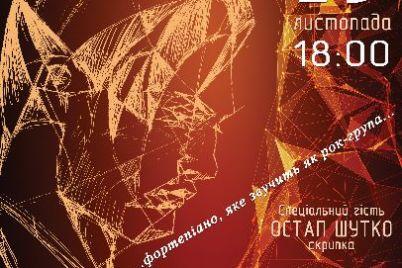 v-zaporozhe-spoet-harizmatichnyj-italyanecz-i-sygrayut-baha-v-dzhazovom-stile.jpg