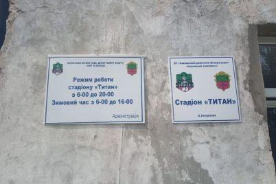 v-zaporozhe-stadion-zaros-ambroziej.jpg