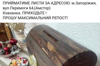 v-zaporozhe-svyatoj-nikolaj-lichno-budet-prinimat-pisma-data-i-mesto.jpg