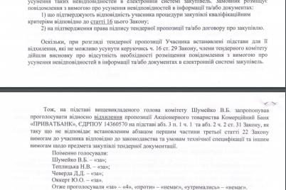 v-zaporozhe-tender-na-vnedrenie-elektronnogo-bilet-provalilsya.png