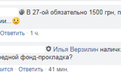 v-zaporozhe-trebovanie-oplatit-dengi-v-blagotvoritelnyj-fond-zakonchilos-vygovorom-dlya-direktora.png