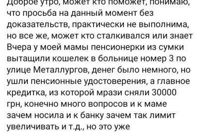v-zaporozhe-u-pensionerki-vytashhili-koshelek-i-snyali-s-kreditki-30-tysyach-griven.jpg