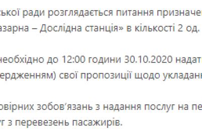 v-zaporozhe-upravlenie-transporta-ishhet-vremennogo-perevozchika-na-odin-iz-avtobusnyh-marshrutov.png