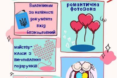 v-zaporozhe-ustroyat-romanticheskij-vyhodnoj.jpg