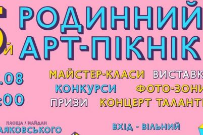 v-zaporozhe-ustroyat-semejnyj-art-piknik.jpg