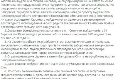 v-zaporozhe-uzakonili-stroitelstvo-letnih-ploshhadok-kafe-pri-zhilyh-domah-gorozhane-sudyatsya-foto.png