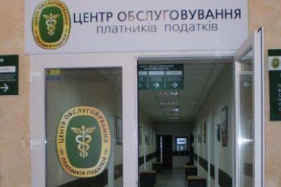 v-zaporozhe-v-czentrah-obsluzhivaniyah-platelshhikov-nalogov-budut-okazyvat-tolko-neotlozhnye-uslugi.jpg