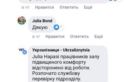 v-zaporozhe-v-komnate-povyshennoj-komfortnosti-na-zaporozhe-1-dezhurnaya-zapreshhala-detyam-spat-video.jpg