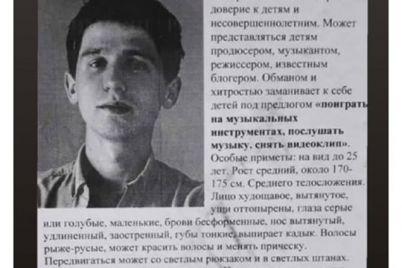 v-zaporozhe-v-soczsetyah-i-smi-rasprostranili-fejk-o-pedofile.jpg