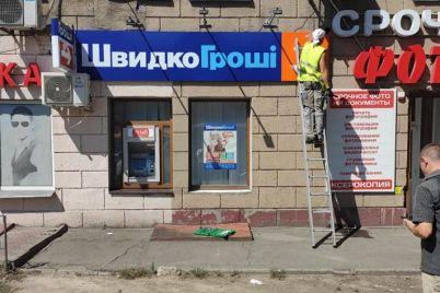 v-zaporozhe-v-tretij-raz-ubrali-reklamnuyu-vyvesku-s-doma.jpg