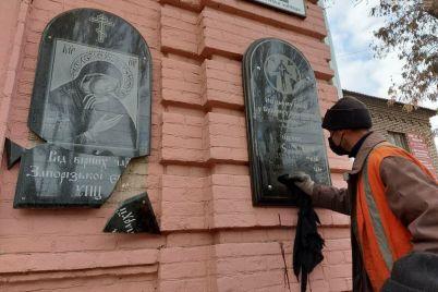 v-zaporozhe-vandaly-razgromili-memorialnye-doski-v-pamyat-o-detej-pogibshih-v-golodomore.jpg
