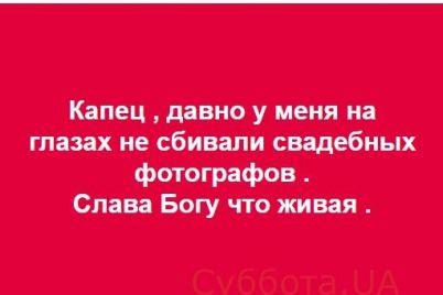 v-zaporozhe-vo-vremya-svadebnoj-fotosessii-fotografa-sbila-mashina.jpg
