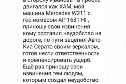 v-zaporozhe-voditel-mersedesa-publichno-izvinilsya-za-hamskoe-povedenie-na-doroge.jpg