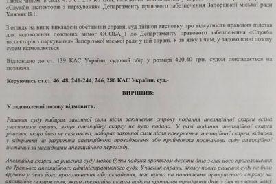 v-zaporozhe-voditel-popytalsya-osporit-vypisannyj-pravoohranitelyami-shtraf-v-sude-foto.jpg