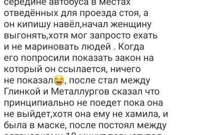 v-zaporozhe-voditel-vygonyal-iz-salona-passazhirku-ssylayas-na-karantinnye-ogranicheniya-video.jpg