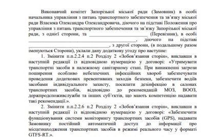 v-zaporozhe-voditelej-perevozyashhih-passazhirov-hotyat-obyazat-nosit-maski.jpg