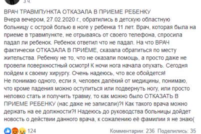 v-zaporozhe-vrach-otkazalsya-prinimat-rebenka-s-ostroj-bolyu.png