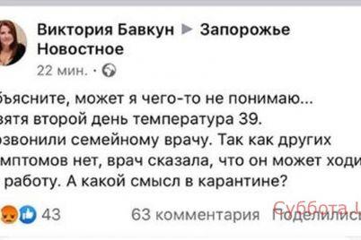 v-zaporozhe-vrach-otpravila-muzhchinu-s-temperaturoj-39-na-rabotu.jpg