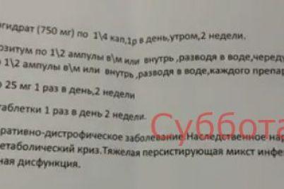 v-zaporozhe-vrachi-ne-znayut-kak-pomoch-rebenku-kotoryj-umiraet-video.jpg