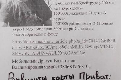 v-zaporozhe-vrachi-postavili-rebenku-nepravilnyj-diagnoz-kotoryj-privel-k-raku-foto.jpg