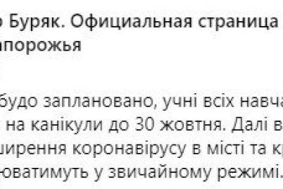 v-zaporozhe-vse-shkolniki-otpravyatsya-na-dvuhnedelnye-kanikuly.jpg
