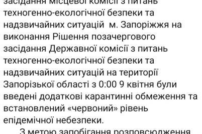 v-zaporozhe-vveli-dopolnitelnye-ogranicheniya-zapreshheno-poseshhenie-detskih-i-sportivnyh-ploshhadok.jpg