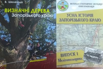 v-zaporozhe-vypustili-knigu-o-vydayushhihsya-derevyah.jpg