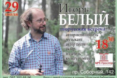v-zaporozhe-vystupit-izvestnyj-bard.jpg