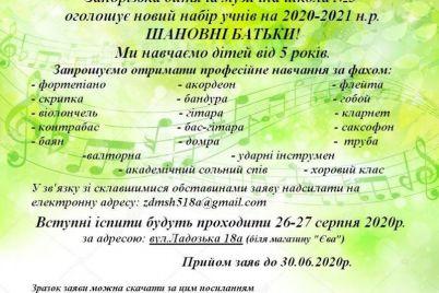 v-zaporozhe-yunye-artisty-mogut-podat-zayavlenie-v-muzykalnuyu-shkolu-onlajn.jpg