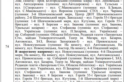 v-zaporozhe-zakroyut-avtobusnyj-marshrut.png