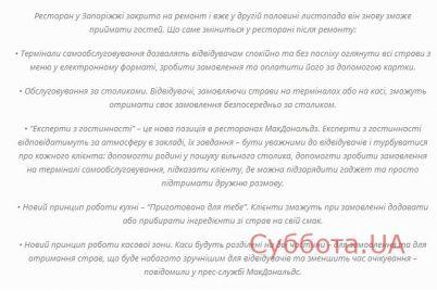 v-zaporozhe-zakrylsya-makdonalds-nazvana-prichina-i-data-otkrytiya-foto.jpg